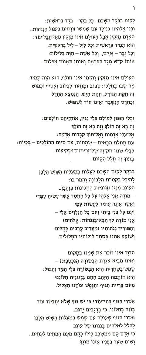"""А потом прозвучали стихи, написанные вчера. Это перевод шестого стихотворения гениального израильского поэта-пророка Ури Цви Гринберга из цикла """"На беломраморных ступенях""""."""