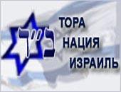 Израильское Национальное Движение