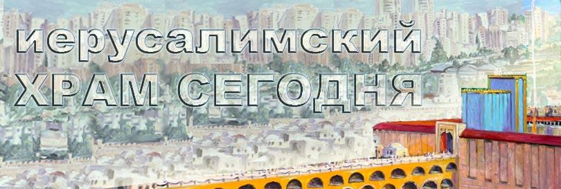 Сайт ИЕРУСАЛИМСКИЙ ХРАМ СЕГОДНЯ